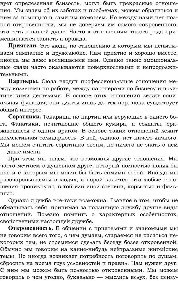 PDF. Русский Карнеги. Тукмаков А. В. Страница 63. Читать онлайн