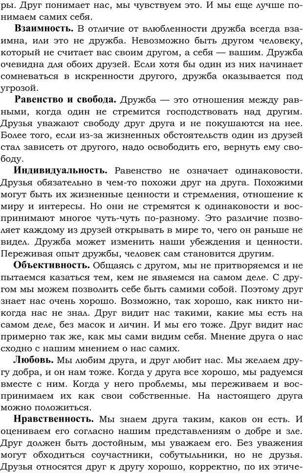 PDF. Русский Карнеги. Тукмаков А. В. Страница 64. Читать онлайн