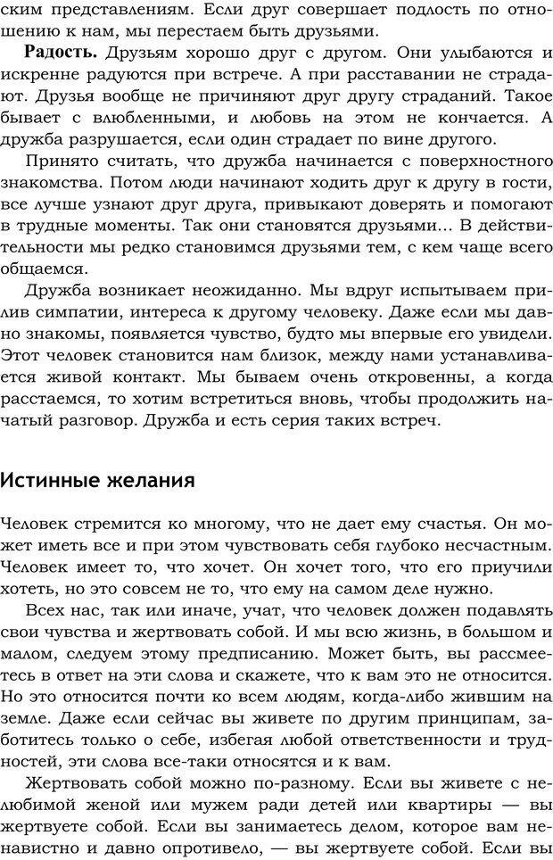 PDF. Русский Карнеги. Тукмаков А. В. Страница 65. Читать онлайн