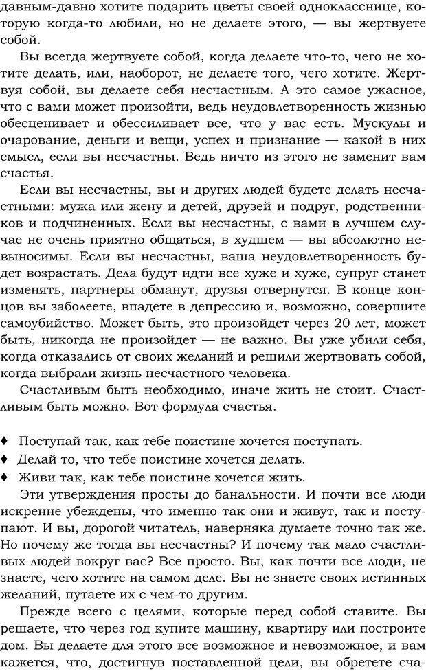 PDF. Русский Карнеги. Тукмаков А. В. Страница 66. Читать онлайн