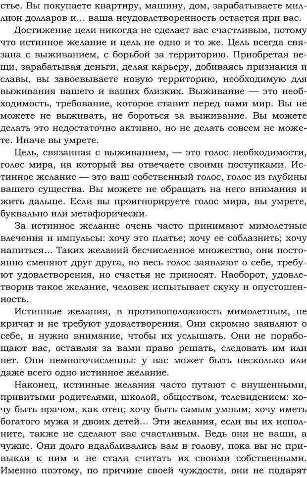 PDF. Русский Карнеги. Тукмаков А. В. Страница 67. Читать онлайн