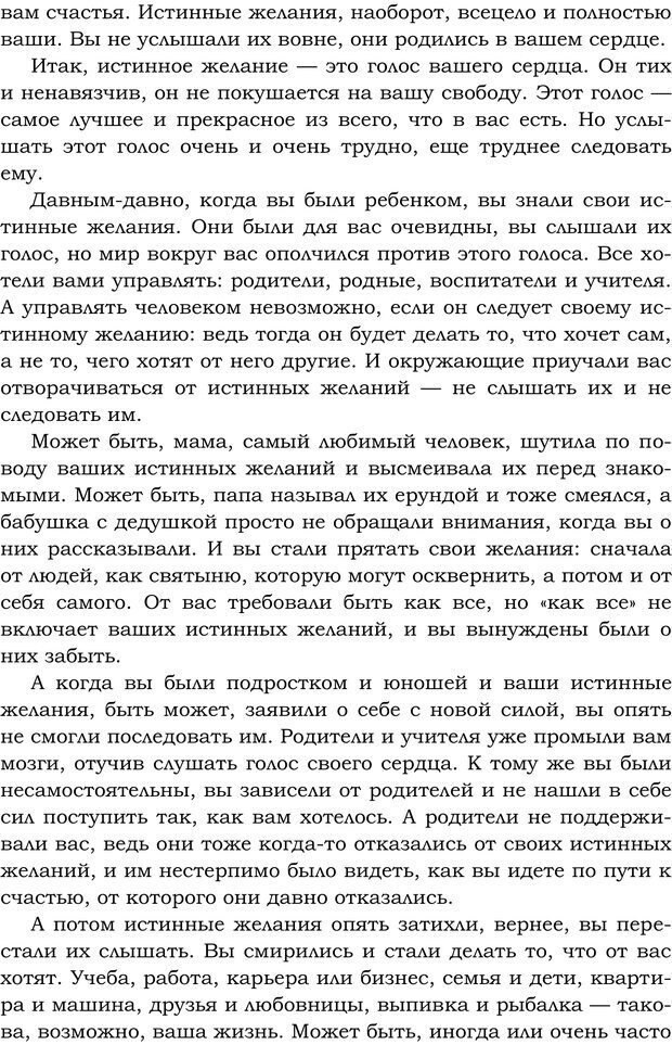 PDF. Русский Карнеги. Тукмаков А. В. Страница 68. Читать онлайн