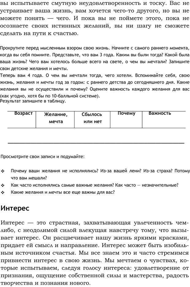 PDF. Русский Карнеги. Тукмаков А. В. Страница 69. Читать онлайн