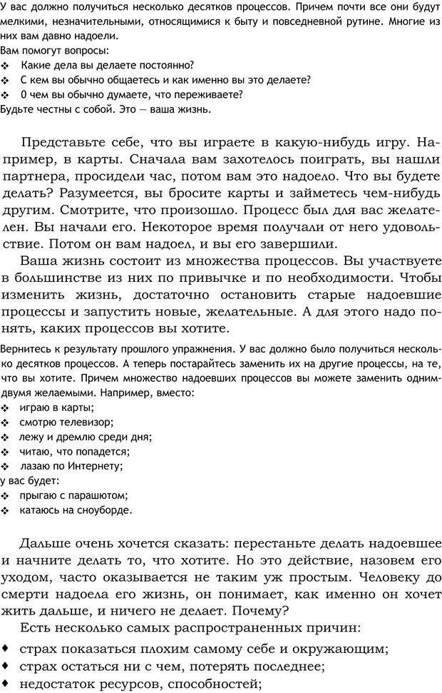 PDF. Русский Карнеги. Тукмаков А. В. Страница 7. Читать онлайн