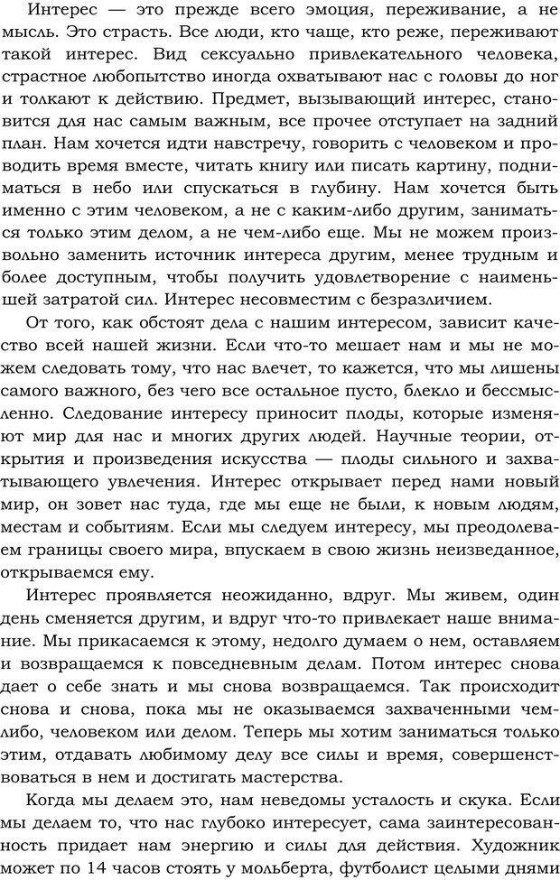 PDF. Русский Карнеги. Тукмаков А. В. Страница 70. Читать онлайн
