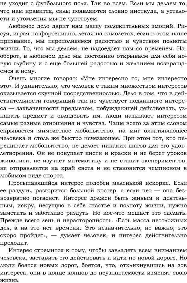 PDF. Русский Карнеги. Тукмаков А. В. Страница 71. Читать онлайн