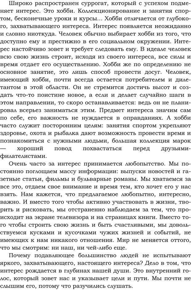 PDF. Русский Карнеги. Тукмаков А. В. Страница 72. Читать онлайн