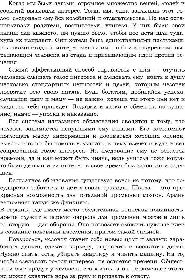PDF. Русский Карнеги. Тукмаков А. В. Страница 73. Читать онлайн