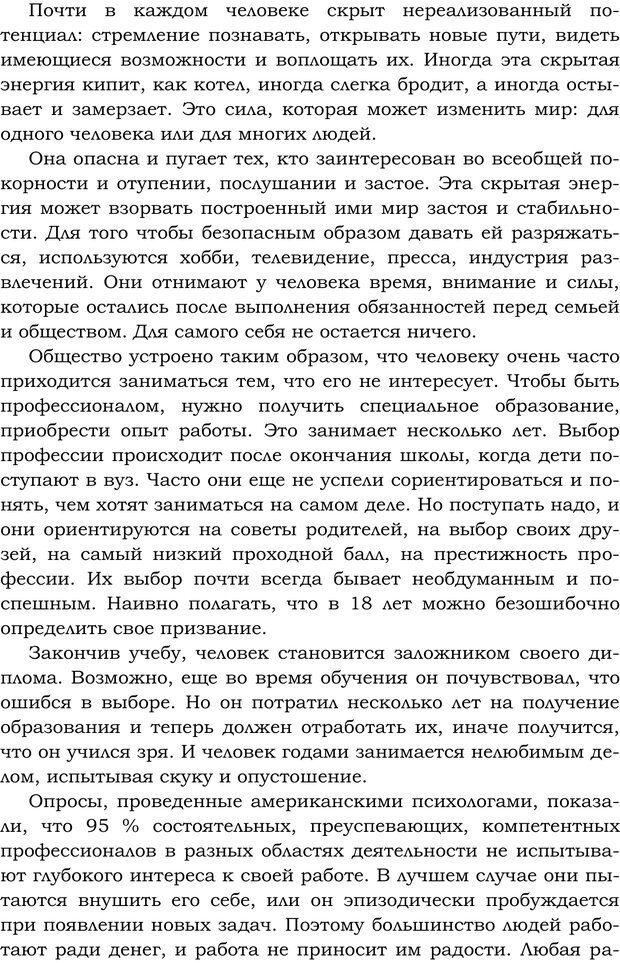 PDF. Русский Карнеги. Тукмаков А. В. Страница 74. Читать онлайн