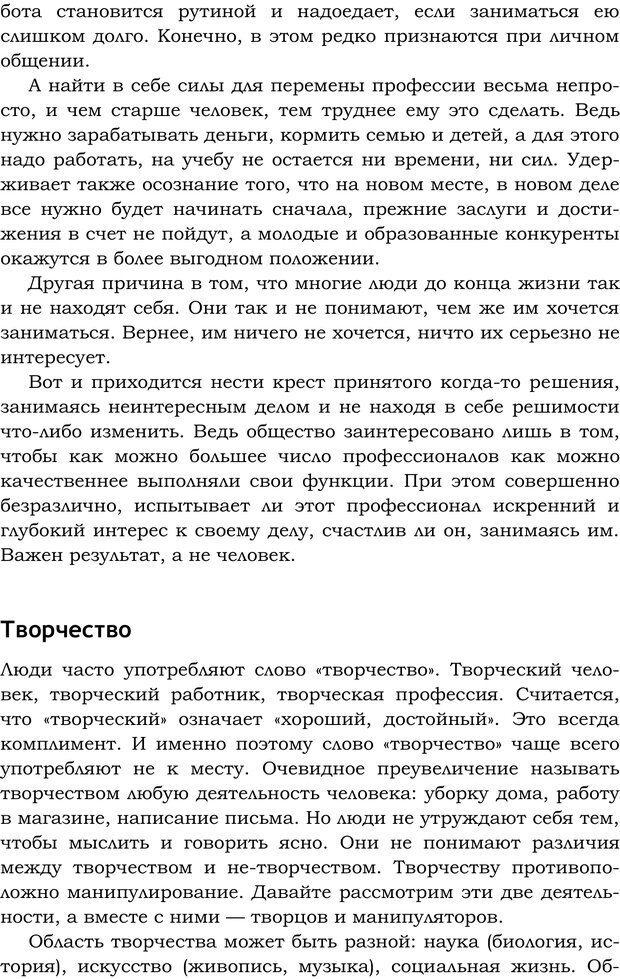 PDF. Русский Карнеги. Тукмаков А. В. Страница 75. Читать онлайн