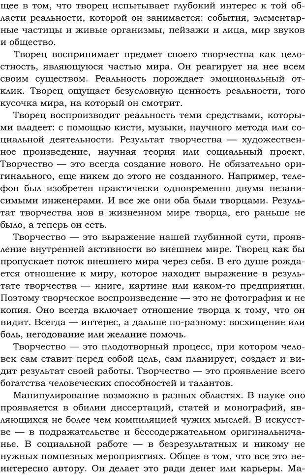 PDF. Русский Карнеги. Тукмаков А. В. Страница 76. Читать онлайн