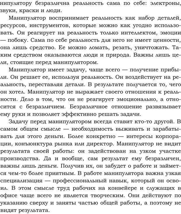 PDF. Русский Карнеги. Тукмаков А. В. Страница 77. Читать онлайн