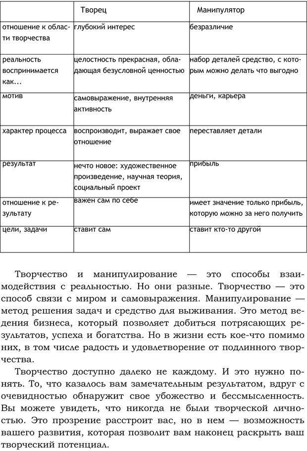 PDF. Русский Карнеги. Тукмаков А. В. Страница 78. Читать онлайн