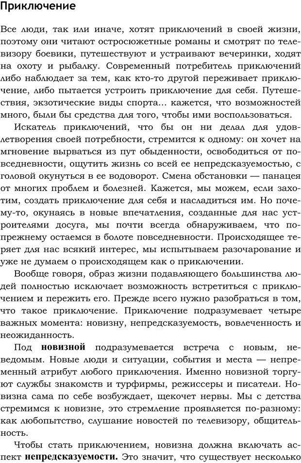 PDF. Русский Карнеги. Тукмаков А. В. Страница 79. Читать онлайн