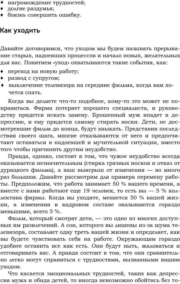 PDF. Русский Карнеги. Тукмаков А. В. Страница 8. Читать онлайн