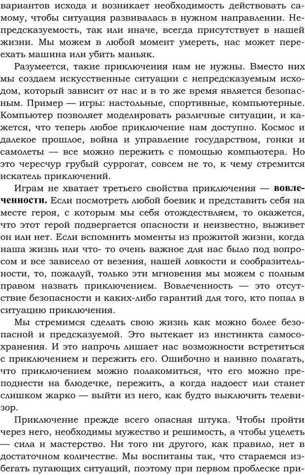 PDF. Русский Карнеги. Тукмаков А. В. Страница 80. Читать онлайн