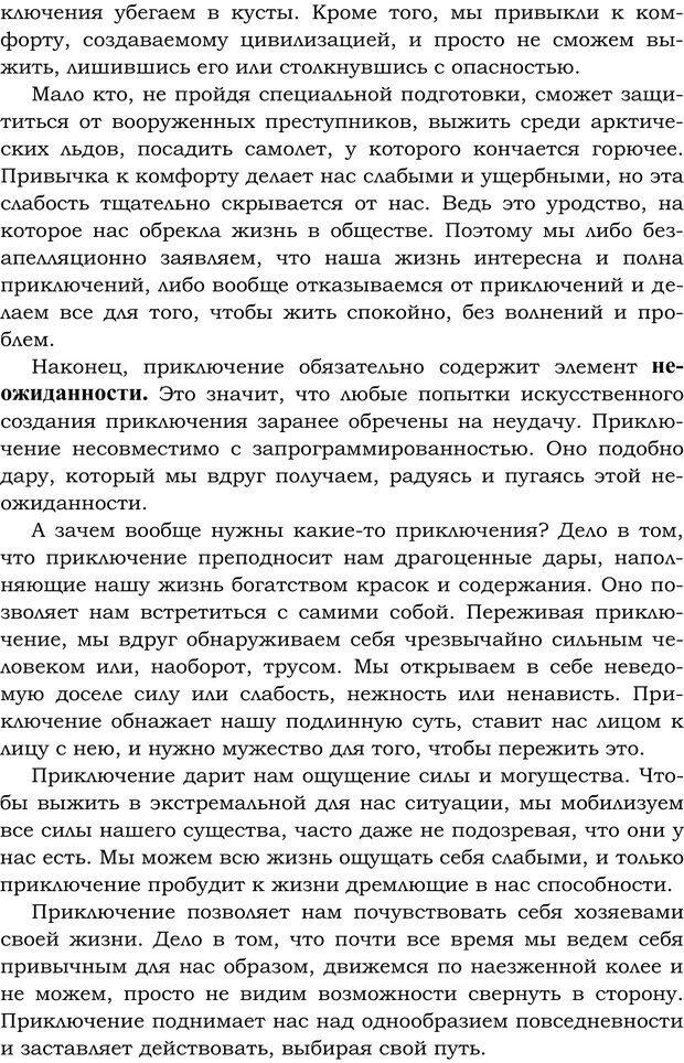 PDF. Русский Карнеги. Тукмаков А. В. Страница 81. Читать онлайн