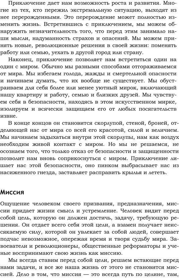 PDF. Русский Карнеги. Тукмаков А. В. Страница 82. Читать онлайн