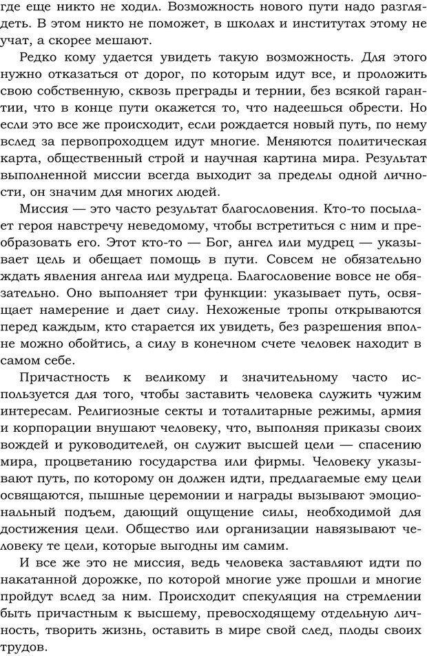 PDF. Русский Карнеги. Тукмаков А. В. Страница 83. Читать онлайн