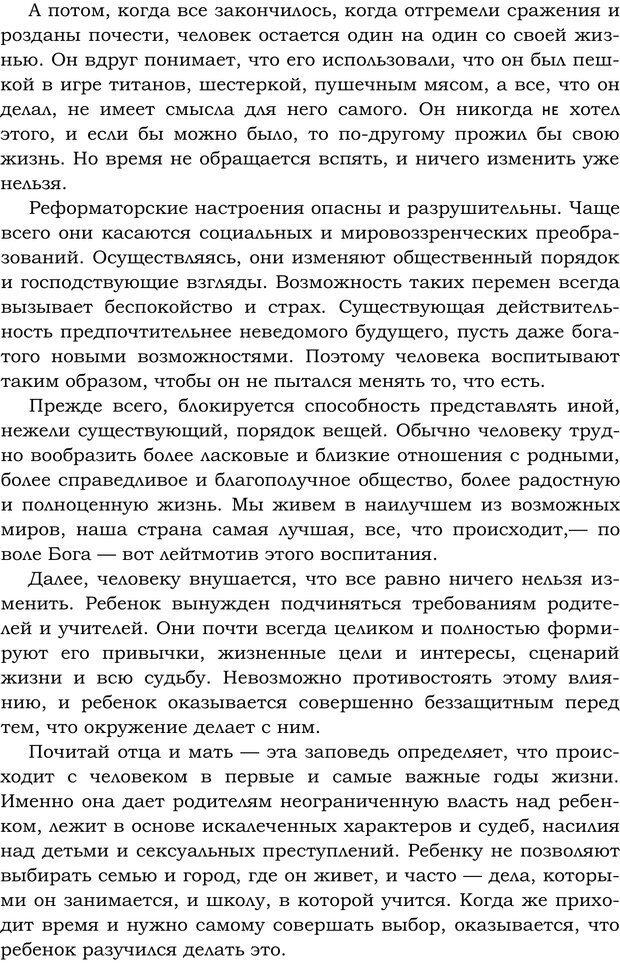 PDF. Русский Карнеги. Тукмаков А. В. Страница 84. Читать онлайн