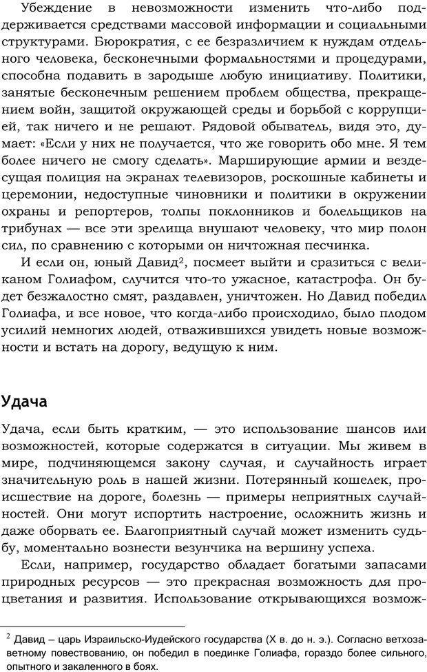 PDF. Русский Карнеги. Тукмаков А. В. Страница 85. Читать онлайн