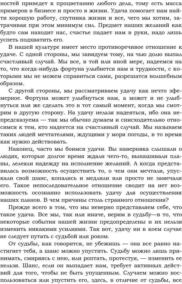 PDF. Русский Карнеги. Тукмаков А. В. Страница 86. Читать онлайн