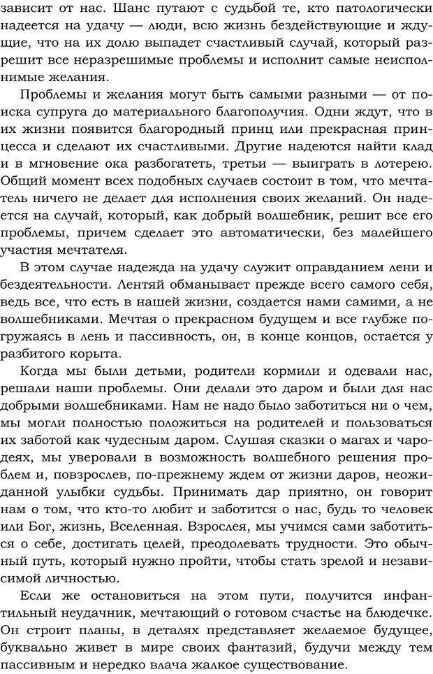 PDF. Русский Карнеги. Тукмаков А. В. Страница 87. Читать онлайн