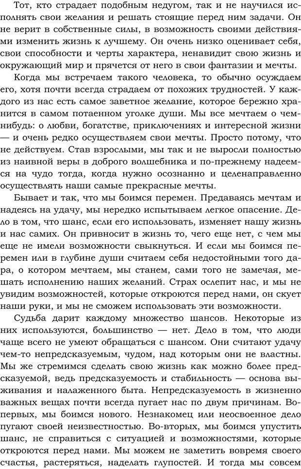 PDF. Русский Карнеги. Тукмаков А. В. Страница 88. Читать онлайн