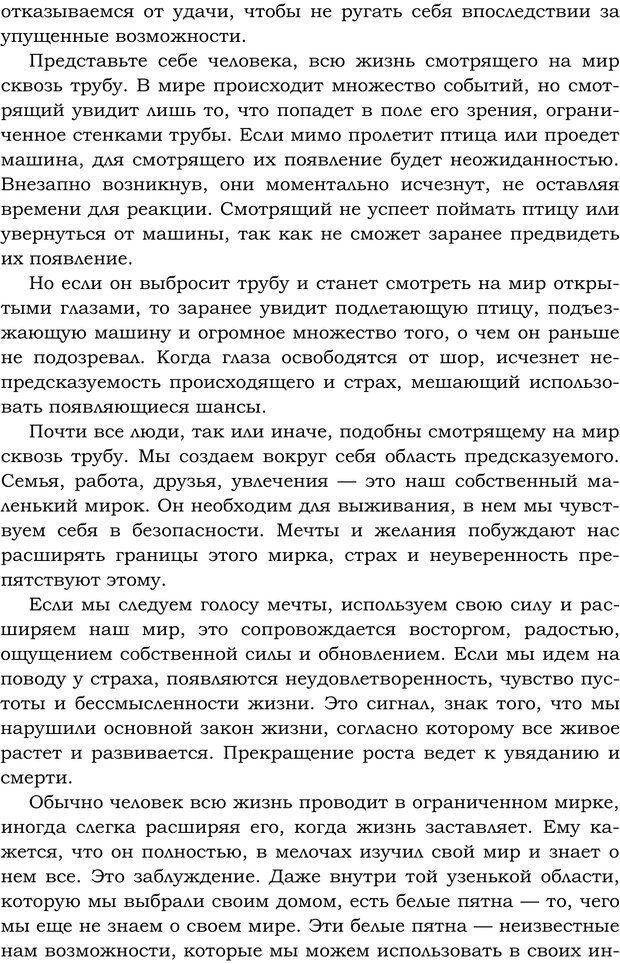 PDF. Русский Карнеги. Тукмаков А. В. Страница 89. Читать онлайн