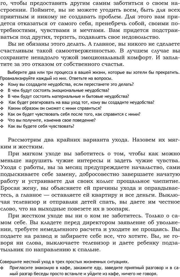 PDF. Русский Карнеги. Тукмаков А. В. Страница 9. Читать онлайн
