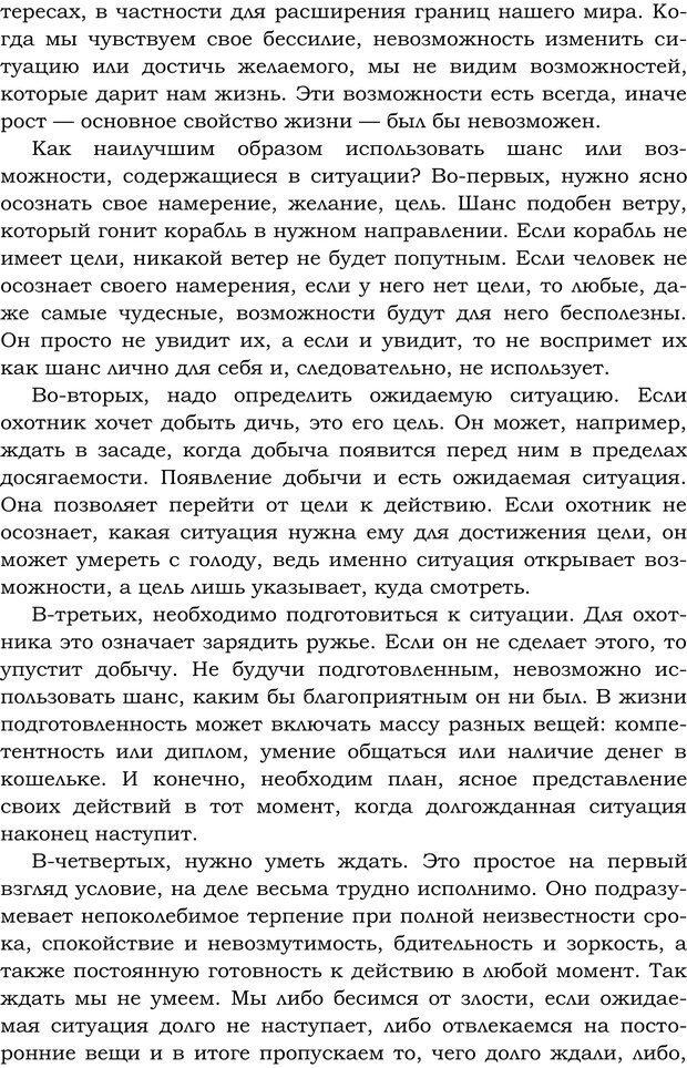 PDF. Русский Карнеги. Тукмаков А. В. Страница 90. Читать онлайн
