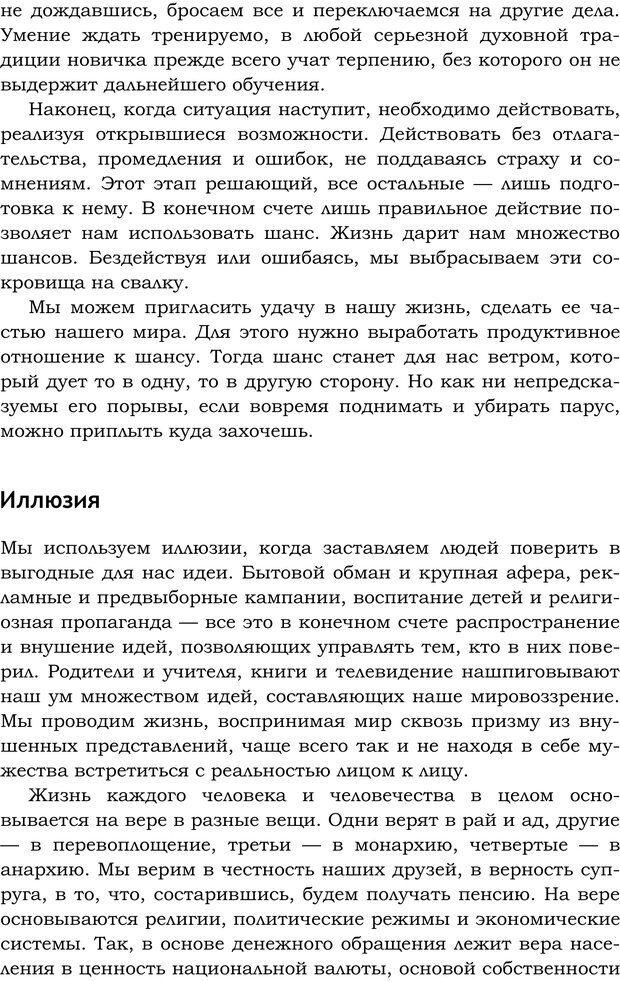 PDF. Русский Карнеги. Тукмаков А. В. Страница 91. Читать онлайн