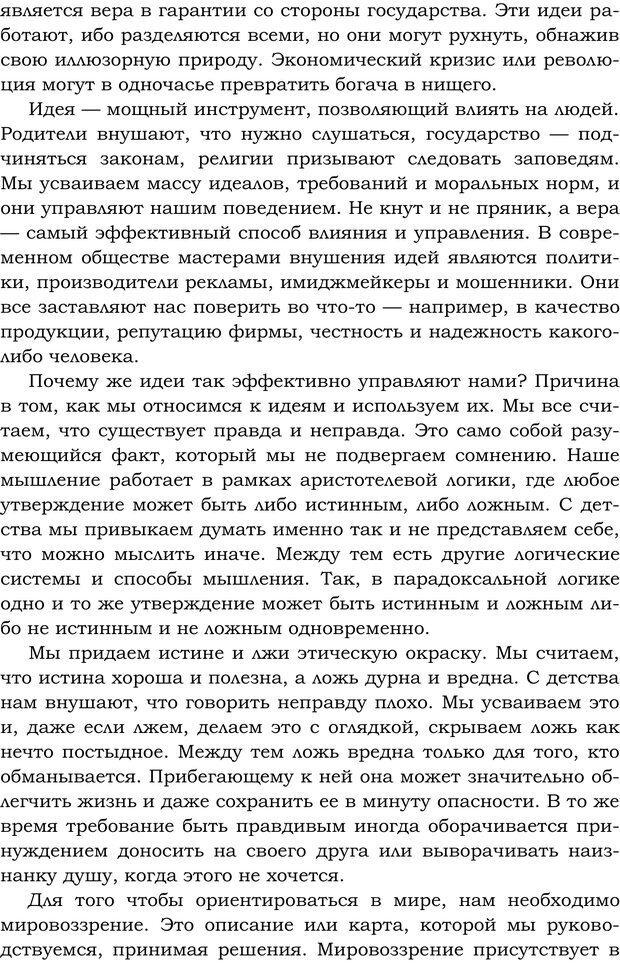 PDF. Русский Карнеги. Тукмаков А. В. Страница 92. Читать онлайн