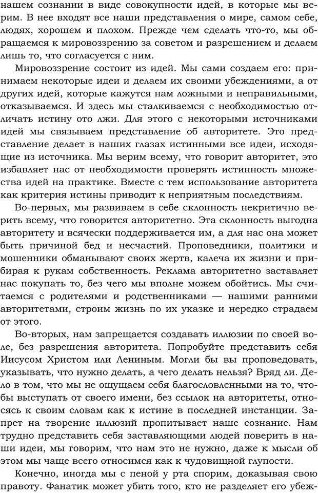 PDF. Русский Карнеги. Тукмаков А. В. Страница 93. Читать онлайн