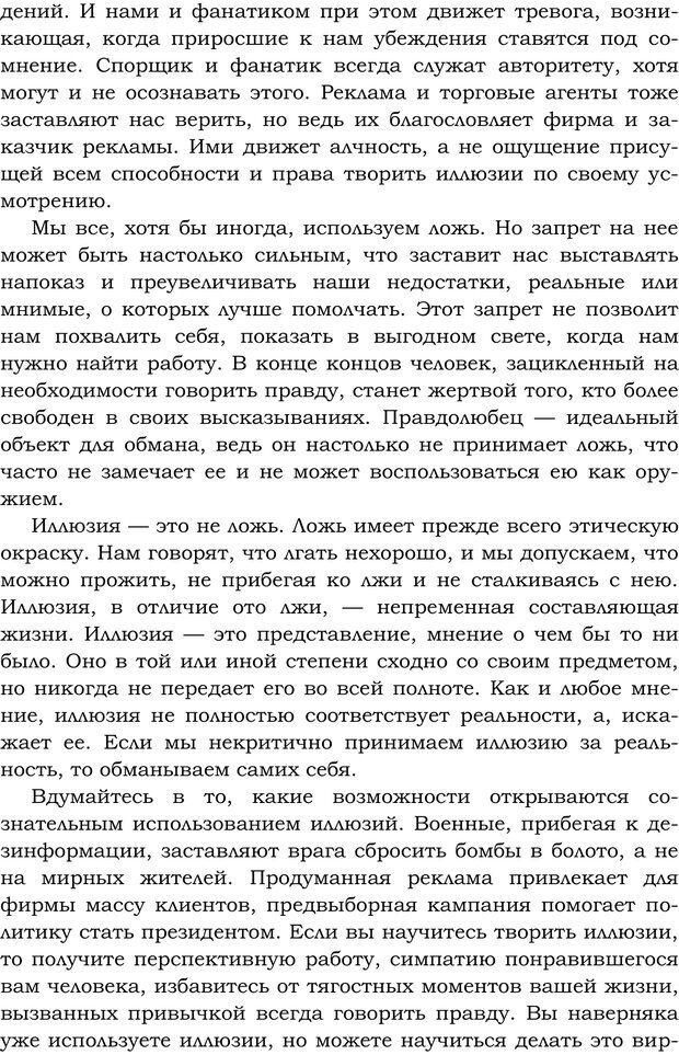 PDF. Русский Карнеги. Тукмаков А. В. Страница 94. Читать онлайн