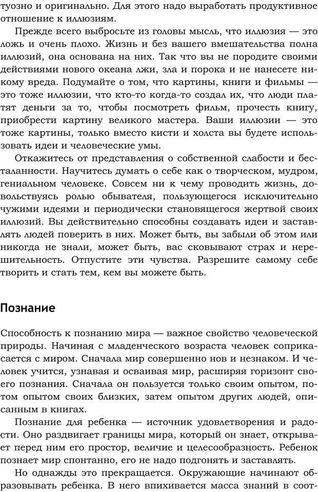 PDF. Русский Карнеги. Тукмаков А. В. Страница 95. Читать онлайн