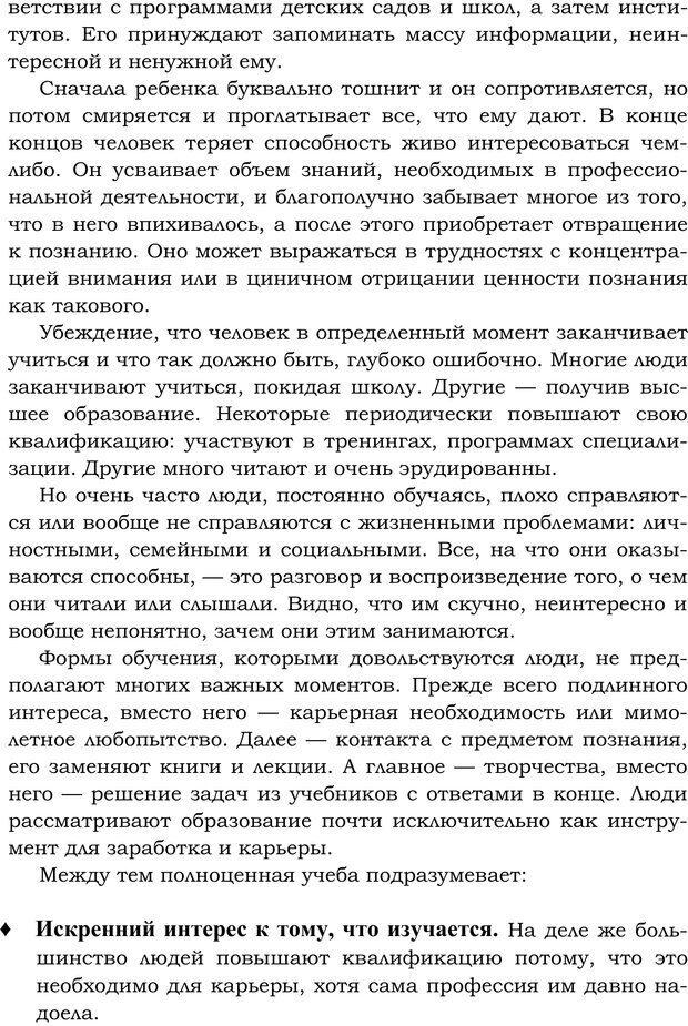 PDF. Русский Карнеги. Тукмаков А. В. Страница 96. Читать онлайн