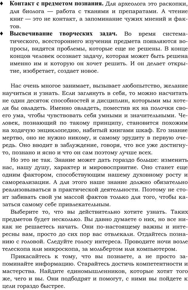 PDF. Русский Карнеги. Тукмаков А. В. Страница 97. Читать онлайн