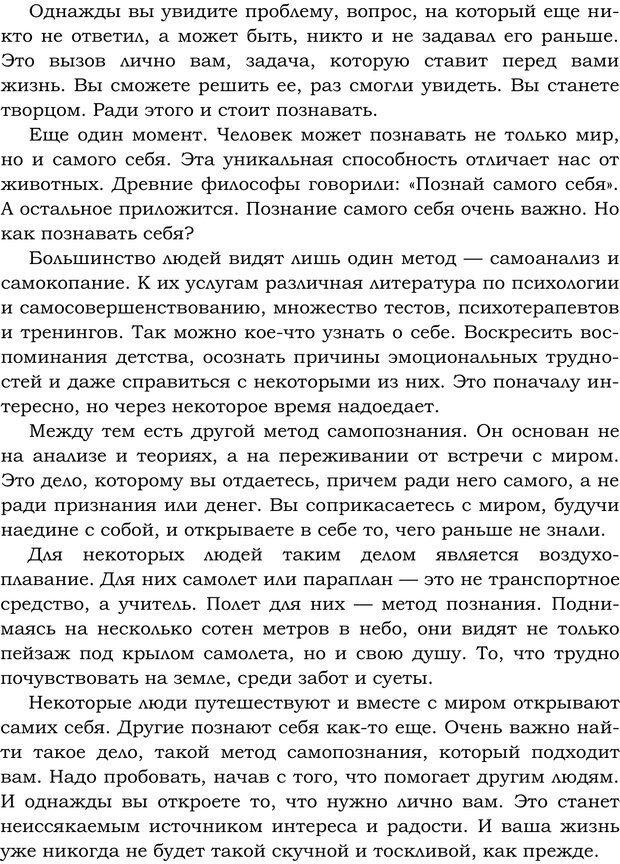 PDF. Русский Карнеги. Тукмаков А. В. Страница 98. Читать онлайн