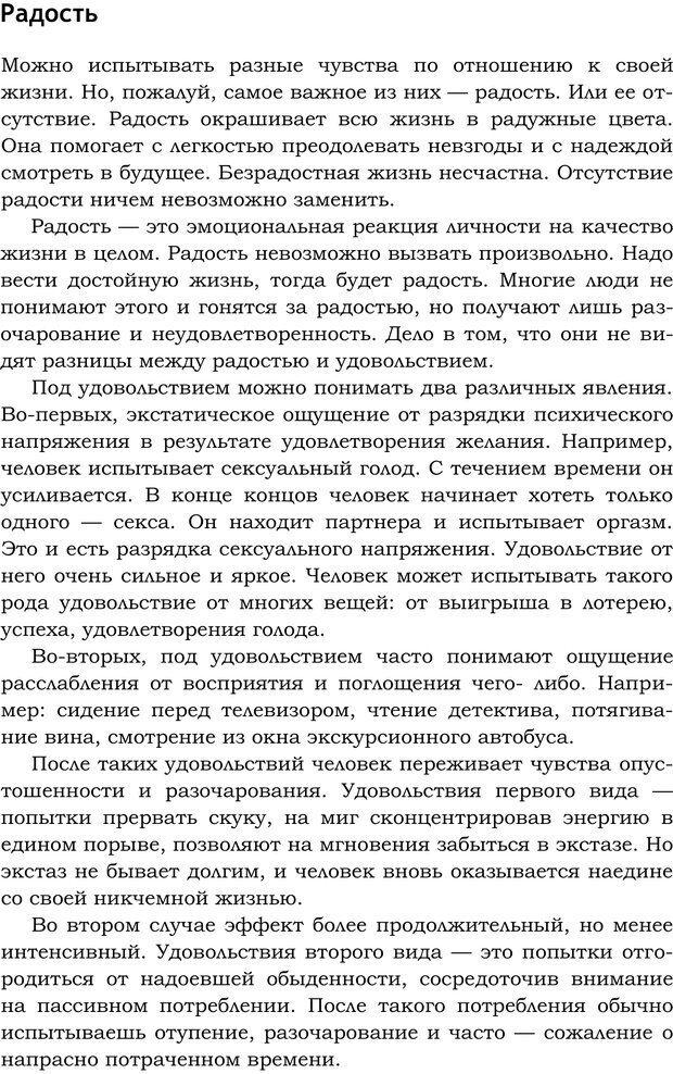 PDF. Русский Карнеги. Тукмаков А. В. Страница 99. Читать онлайн