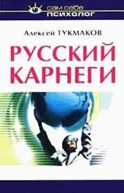 """Обложка книги """"Русский Карнеги"""""""
