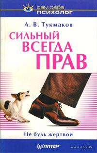 """Обложка книги """"Сильный всегда прав. Не будь жертвой"""""""