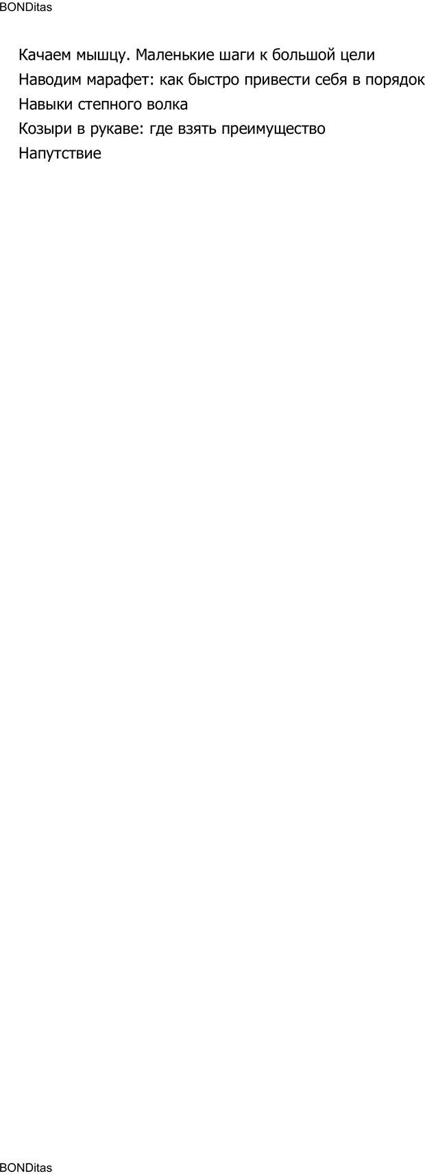 PDF. Сильный всегда прав (Сам себе психолог). Тукмаков А. В. Страница 1. Читать онлайн