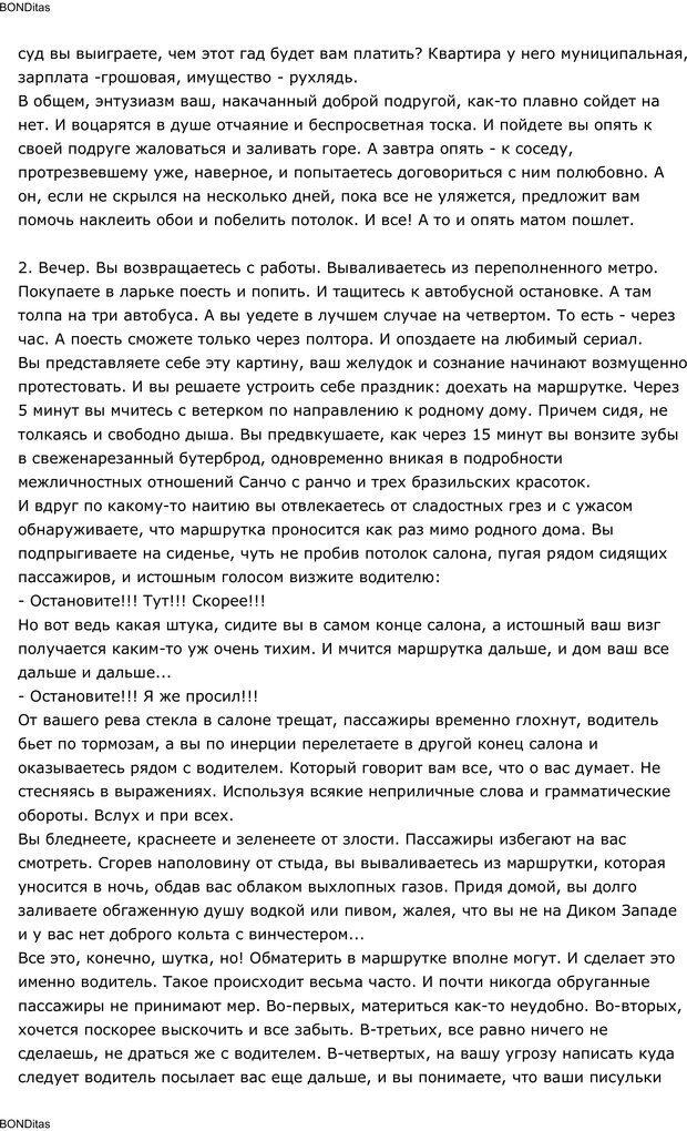 PDF. Сильный всегда прав (Сам себе психолог). Тукмаков А. В. Страница 10. Читать онлайн