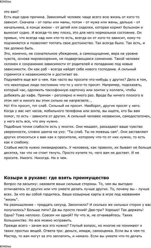 PDF. Сильный всегда прав (Сам себе психолог). Тукмаков А. В. Страница 101. Читать онлайн