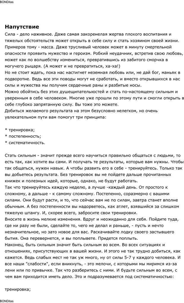 PDF. Сильный всегда прав (Сам себе психолог). Тукмаков А. В. Страница 103. Читать онлайн