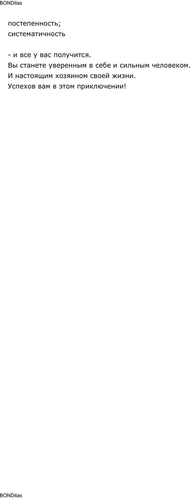 PDF. Сильный всегда прав (Сам себе психолог). Тукмаков А. В. Страница 104. Читать онлайн