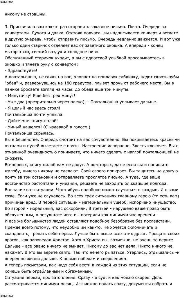 PDF. Сильный всегда прав (Сам себе психолог). Тукмаков А. В. Страница 11. Читать онлайн