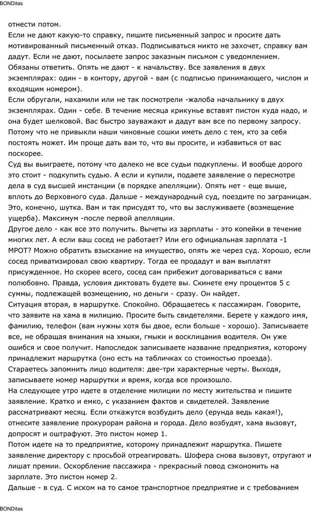 PDF. Сильный всегда прав (Сам себе психолог). Тукмаков А. В. Страница 12. Читать онлайн