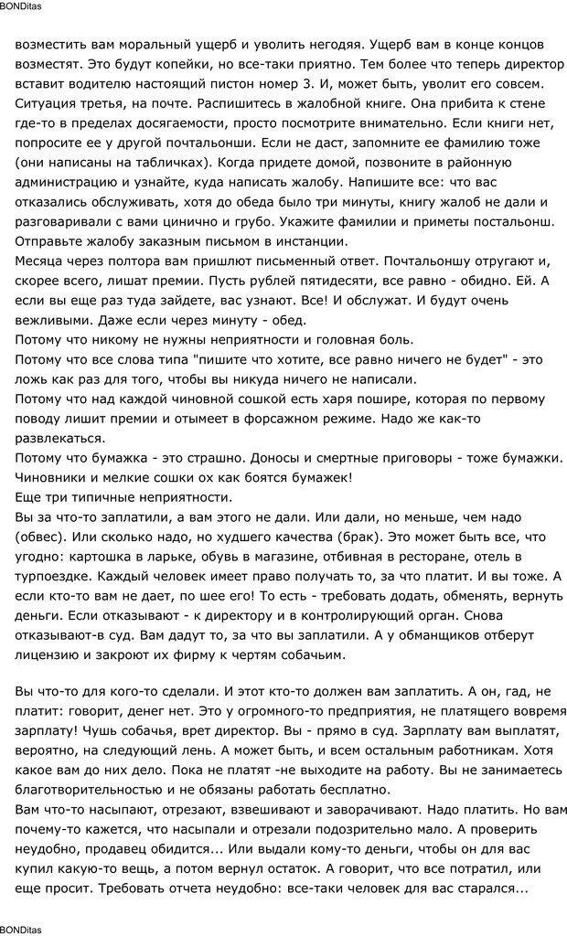 PDF. Сильный всегда прав (Сам себе психолог). Тукмаков А. В. Страница 13. Читать онлайн